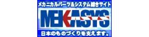 メカニカルパーツ&システム総合サイト MEKASYS