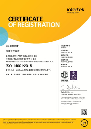 ISO14001証明書