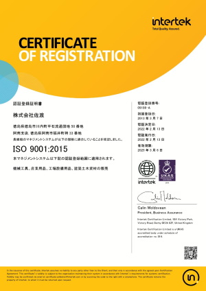 ISO9001証明書